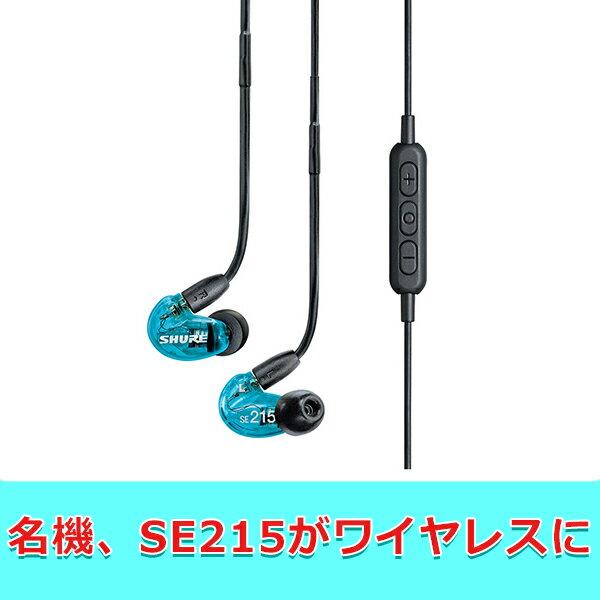 【ポイント10倍】 Bluetooth イヤホン SHURE シュア SE215 Special Edition Wireless Blue【SE215SPE-B-BT1-A】 ワイヤレス 無線 カナル型 アイフォン7 アイフォン8 高音質 重低音 ブルートゥース イヤホン イヤフォン 【店頭受取対応商品】 【送料無料】 【2年保証】