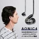 SHURE シュア AONIC4 エオニック ブラック 【SE42HYBK+UNI-A】有線 イヤホン カナル型 ハイブリッド イヤモニ インイ…