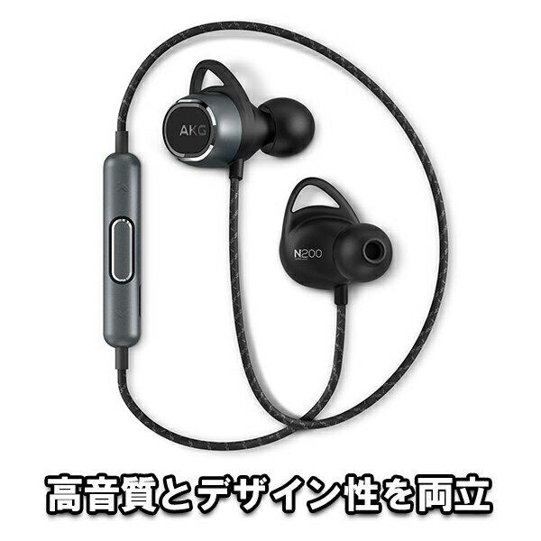 【ポイント2倍】 イヤホン ワイヤレス Bluetooth AKG アーカーゲー N200 WIRELESS 【AKGN200BTBLK】 【送料無料】 高音質 ブルートゥース イヤホン 【1年保証】