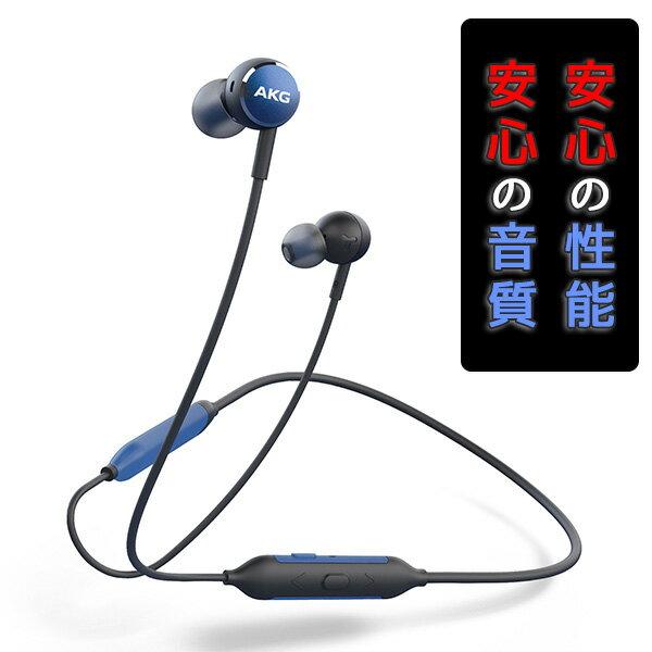 【ポイント2倍】 イヤホン ワイヤレス Bluetooth AKG アーカーゲー Y100 WIRELESS ブルー 【AKGY100BTBLU】 iPhone7 iPhone8 iPhoneXにおすすめ 高音質 ブルートゥース イヤホン 【1年保証】 【送料無料】