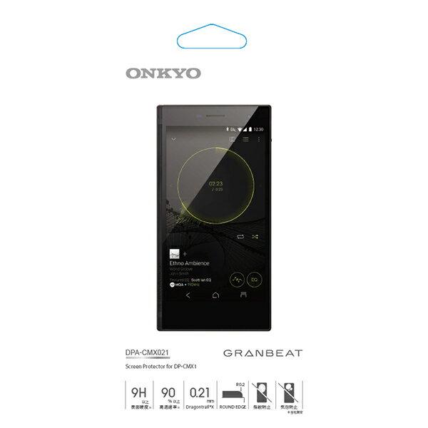 ONKYO オンキヨー GRANBEAT専用ガラスフィルム 【DPA-CMX021】DP-CMX1