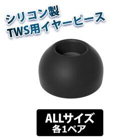 final ファイナル イヤホン用シリコンイヤーピース Eタイプ TWS専用仕様 BLACK ALLサイズ各1ペア 【FI-WEPEBLA】