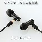 【新製品】finalファイナルE4000【送料無料】カナル型イヤホンイヤフォン