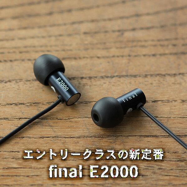 高音質 カナル型 イヤホン final ファイナル E2000 【FI-E2DAL】 有線 イヤフォン 【店頭受取対応商品】 【2年保証】 【送料無料】