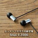 高音質 カナル型 イヤホン final ファイナル E2000S シルバー 【FI-E2DALS】 有線 イヤフォン ギフト 【2年保証】 【送料無料】