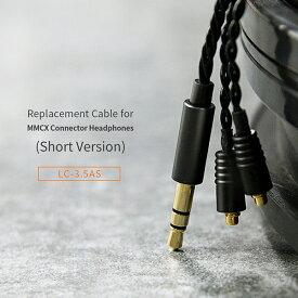 FiiO フィーオ LC-3.5AS 【FIO-LC35AS】 3.5mm MMCX イヤホンケーブル 【1ヶ月保証】