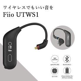 Fiio フィーオ UTWS1 MMCX 【FIO-UTWS1-MC】Bluetooth ワイヤレス リケーブル ワイヤレス化 アダプタ【送料無料】