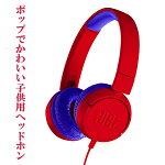JBLJR300レッド/ブルー【JBLJR300RED】子供用ヘッドホンキッズヘッドフォン