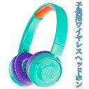 JBL JR300BT ティール/パープル 【JBLJR300BTTEL】子供用 ワイヤレス ヘッドホン Bluetooth ブルートゥース キッズ ヘ…