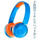 JBLJR300BTブルー/オレンジ【JBLJR300BTUNO】子供用ワイヤレスヘッドホンBluetoothブルートゥースキッズヘッドフォン