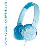 JBLJR300クリアブルー【JBLJR300BLU】子供用ヘッドホンキッズヘッドフォン