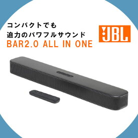 TV用 サウンドバー テレビ スピーカー JBL BAR2.0 ALL IN ONE 【JBLBAR20AIOBLKJN】【送料無料】PC おすすめ 高音質 Bluetooth対応 【1年保証】
