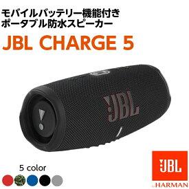 (5月21日発売予定) JBL CHARGE5 ブラック 【JBLCHARGE5BLK】 ワイヤレス スピーカー Bluetooth 防水 防塵 IP67 【送料無料】