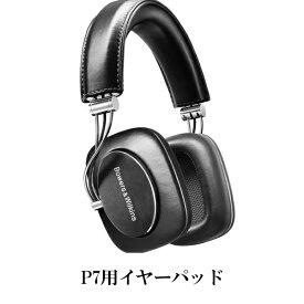 【お取り寄せ】 Bowers & Wilkins バウワース&ウィルキンス EAR/PAD/P7 P7用イヤーパッド/1個 【送料無料】