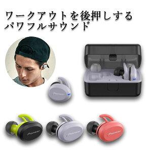 【在庫限り】Pioneer パイオニア SE-E9TWH グレー Bluetooth ワイヤレス イヤホン ブルートゥース 防水 スポーツ向け IPX5 マイク付き 【送料無料】