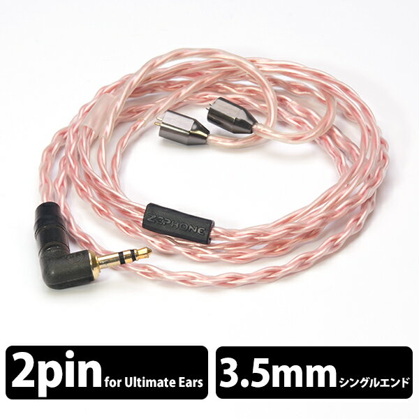 ZEPHONE(ゼフォン) EU-29(PINK PARROT) for ULTIMATE EARS ULTIMATE EARS専用リケーブル triple.fi 10 pro/5pro/SF3/TF15vm M-AUDIO IE40/IE30/IE10