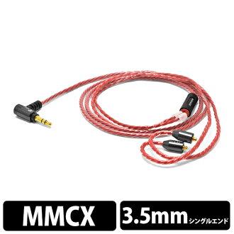 耳机再缆供ZEPHONE(ゼフォン)EL-24(Red Condor)MMCX缆SE535/SE425/SE315/SE215,Ultimate Ears UE900使用的