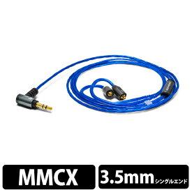 ZEPHONE(ゼフォン) EL-21(Blue Seagull)MMCXケーブル イヤホンリケーブルUltimate Ears UE900 SE535/SE425/SE315/SE215用 【送料無料】