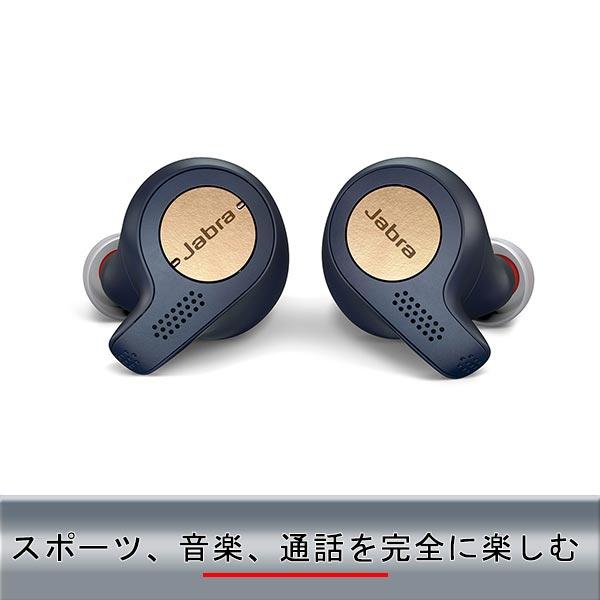 【ポイント5倍】 【国内正規品】 完全ワイヤレスイヤホン Jabra ジャブラ Jabra Elite Active 65t Copper Blue 【100-99010000-40】 【送料無料】 bluetooth フルワイヤレス 左右分離型 両耳 完全ワイヤレスイヤホン 【2年保証】
