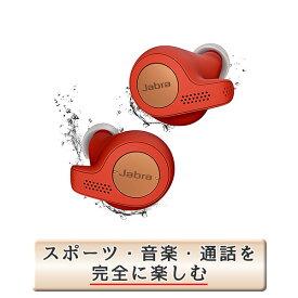【新色】【国内正規品】 完全ワイヤレスイヤホン Jabra ジャブラ Jabra Elite Active 65t Copper Red 【100-99010001-40】 【送料無料】 bluetooth フルワイヤレス 左右分離型 両耳 完全ワイヤレスイヤホン 【2年保証】