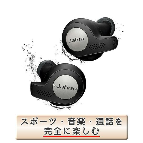 【新色】 【国内正規品】 完全ワイヤレスイヤホン Jabra ジャブラ Jabra Elite Active 65t Titanium Black 【100-99010002-40】 【送料無料】 bluetooth フルワイヤレス 左右分離型 両耳 完全ワイヤレスイヤホン 【2年保証】