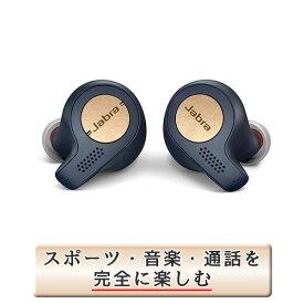 【国内正規品】 完全ワイヤレスイヤホン Jabra ジャブラ Jabra Elite Active 65t Copper Blue 【100-99010000-40】 【送料無料】 bluetooth フルワイヤレス 左右分離型 両耳 完全ワイヤレスイヤホン
