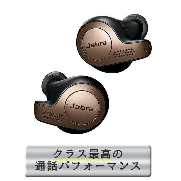 【ポイント5倍】 【国内正規品】 完全ワイヤレスイヤホン Jabra ジャブラ Elite 65t Copper Black 【100-99000002-40】 【送料無料】 bluetooth フルワイヤレス 左右分離型 両耳 完全ワイヤレスイヤホン 【2年保証】
