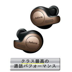 【国内正規品】 完全ワイヤレスイヤホン Jabra ジャブラ Elite 65t Copper Black 【100-99000002-40】 【送料無料】 bluetooth フルワイヤレス 左右分離型 両耳 完全ワイヤレスイヤホン