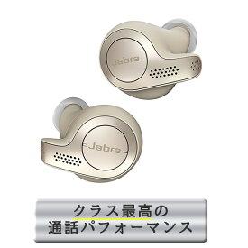 【国内正規品】 完全ワイヤレスイヤホン Jabra Elite 65t Gold Beige 【100-99000001-40】 【送料無料】 bluetooth フルワイヤレス 左右分離型 両耳 完全ワイヤレスイヤホン