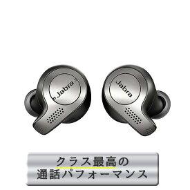 【国内正規品】 完全ワイヤレスイヤホン Jabra ジャブラ Jabra Elite 65t Titanium Black 【100-99000000-40-R】 【送料無料】 bluetooth フルワイヤレス 左右分離型 両耳 完全ワイヤレスイヤホン 【2年保証】