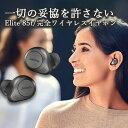 Jabra Elite 85t Titanium Black 【100-99190000-40】 Bluetooth ワイヤレス イヤホン ANC ノイズキャンセリング ノイキャン 【送料無…
