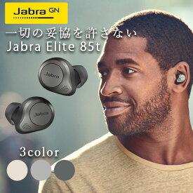 ワイヤレス イヤホン Jabra Elite 85t Titanium Black 【100-99190000-40】 Bluetooth マイク付き ANC ノイズキャンセリング ノイキャン 防水 IPX4 イコライザー 【送料無料】