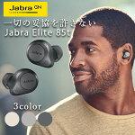 (2月4日発売予定)JabraElite85tGrey【100-99190003-40】BluetoothワイヤレスイヤホンANCノイズキャンセリングノイキャンマイク付き【送料無料】