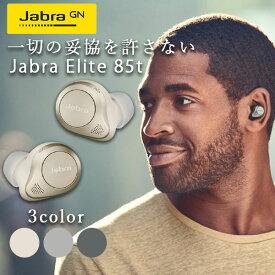 ノイズキャンセリング ワイヤレス イヤホン Jabra Elite 85t Gold Beige 【100-99190004-40】 Bluetooth ジャブラ ANC ノイキャン マイク付き 防水 IPX4 【送料無料】