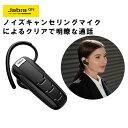 片耳 通話用 Bluetooth マイク付き イヤホン ヘッドセット Jabra ジャブラ TALK 35 【100-95500900-40】 【1年保証】…