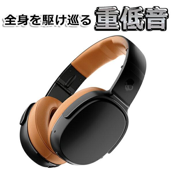 【ポイント10倍】 Bluetooth ブルートゥース ワイヤレス ヘッドホン Skullcandy スカルキャンディー Crusher360 BLACK/TAN 【S6MBW-J373】 【送料無料】 スカルキャンディー ヘッドホン【2年保証】