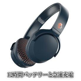 Bluetooth ワイヤレス ヘッドホン Skullcandy スカルキャンディー Riff Wireless BLUE/SPECKLE/SUNSET 【S5PXW-L673】 【送料無料】 おしゃれ ヘッドホン ギフト プレゼント 【2年保証】