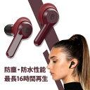 【ご予約受付中】Skullcandy スカルキャンディー INDY Deep Red 【S2SSW-M685】完全独立型 左右分離型 Bluetooth フルワイヤレスイヤホン【送料無料】【11月15日発売予定】