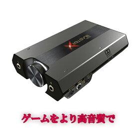 CREATIVE クリエイティブ Sound BlasterX G6 【SBX-G6】 ポータブルヘッドホンアンプ 【送料無料】 【1年保証】