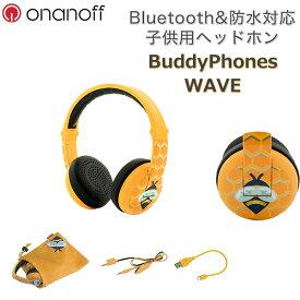 子供用 防水 Bluetooth ワイヤレス ヘッドホン ONANOFF オナノフ BuddyPhones バディホン Wave Bee かわいい ヘッドフォン ギフト プレゼント 【送料無料】【1年保証】