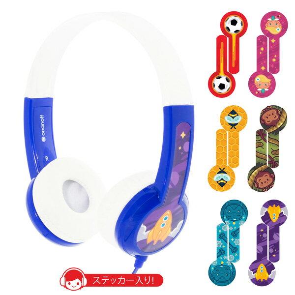 【ポイント10倍】 onanoff オナノフ BuddyPhones Standard Blue(ブルー) かわいい子供用ヘッドホン ヘッドフォン 【店頭受取対応商品】 【1年保証】