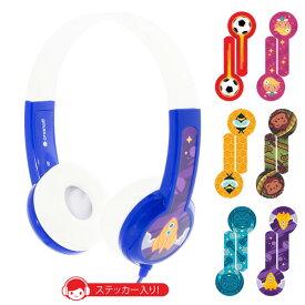 ヘッドホン 子供用 onanoff オナノフ BuddyPhones Standard Blue ブルー かわいい ヘッドフォン ギフト プレゼント 【1年保証】