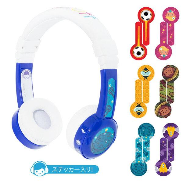 【ポイント10倍】 onanoff オナノフ BuddyPhones InFlight Blue(ブルー) 音量制限切替機能付き かわいい子供用ヘッドホン ヘッドフォン【送料無料】 【店頭受取対応商品】 【1年保証】