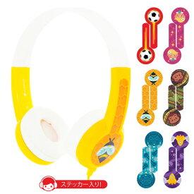 ヘッドホン 子供用 ONANOFF オナノフ BuddyPhones バディホン Standard Yellow イエロー かわいい キッズ ヘッドフォン ギフト プレゼント 【1年保証】