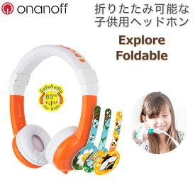 【在庫限り】ヘッドホン 子供用 ONANOFF オナノフ BuddyPhones バディホン Explore Foldable Orange オレンジ 折りたたみ可能タイプ かわいい キッズ ヘッドフォン ギフト プレゼント 【1年保証】【送料無料】