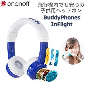 【在庫限り】ヘッドホン 子供用 ONANOFF オナノフ BuddyPhones バディホン InFlight Blue ブルー 音量制限切替機能付き かわいい ヘッドフォン ギフト プレゼント 【1年保証】【送料無料】