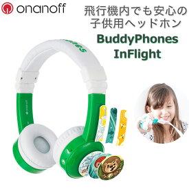 【在庫限り】ヘッドホン 子供用 ONANOFF オナノフ BuddyPhones バディホン InFlight Green グリーン 音量制限切替機能付き かわいい ヘッドフォン ギフト プレゼント 【1年保証】【送料無料】