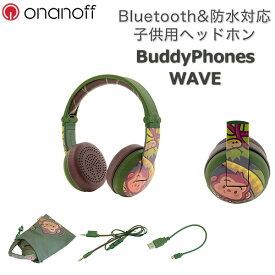子供用 防水 Bluetooth ワイヤレス ヘッドホン ONANOFF オナノフ BuddyPhones バディホン Wave Monkey かわいい ヘッドフォン ギフト プレゼント 【送料無料】【1年保証】