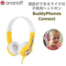 【在庫限り】ヘッドホン 子供用 ONANOFF オナノフ BuddyPhones バディホン Connect Yellow かわいい ヘッドフォン ギフト プレゼント 【1年保証】【送料無料】