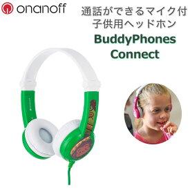 【在庫限り】 ヘッドホン 子供用 ONANOFF オナノフ BuddyPhones バディホン Connect Green かわいい ヘッドフォン ギフト プレゼント 【1年保証】